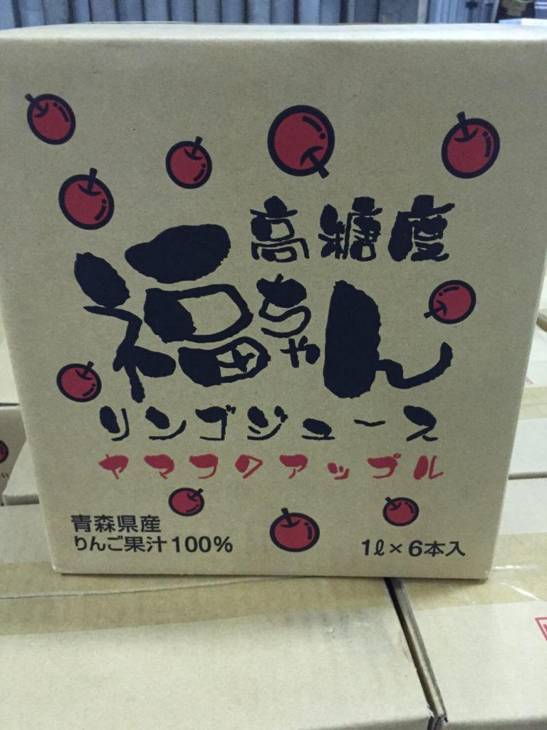 本日の目玉お買得商品!!ー青森県産 りんご果汁100%ストレートジュースー